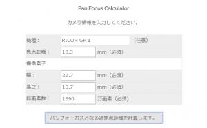 pan-focus-calc0